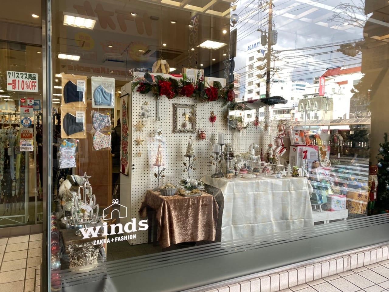 長崎市浜町の雑貨店winds店頭写真
